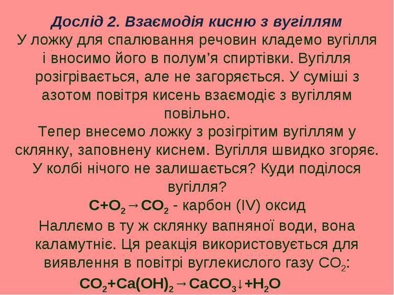 Дослід 2. Взаємодія кисню з вугіллям У ложку для спалювання речовин кладемо в...