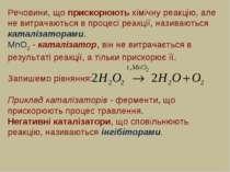 Речовини, що прискорюють хімічну реакцію, але не витрачаються в процесі реакц...