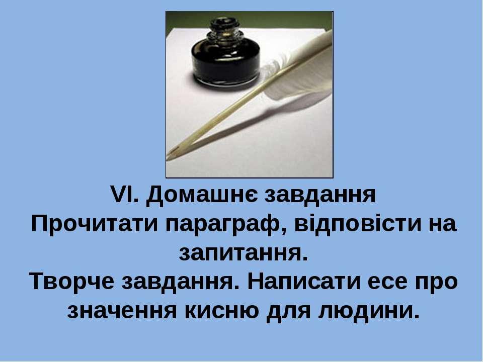 VI. Домашнє завдання Прочитати параграф, відповісти на запитання. Творче завд...