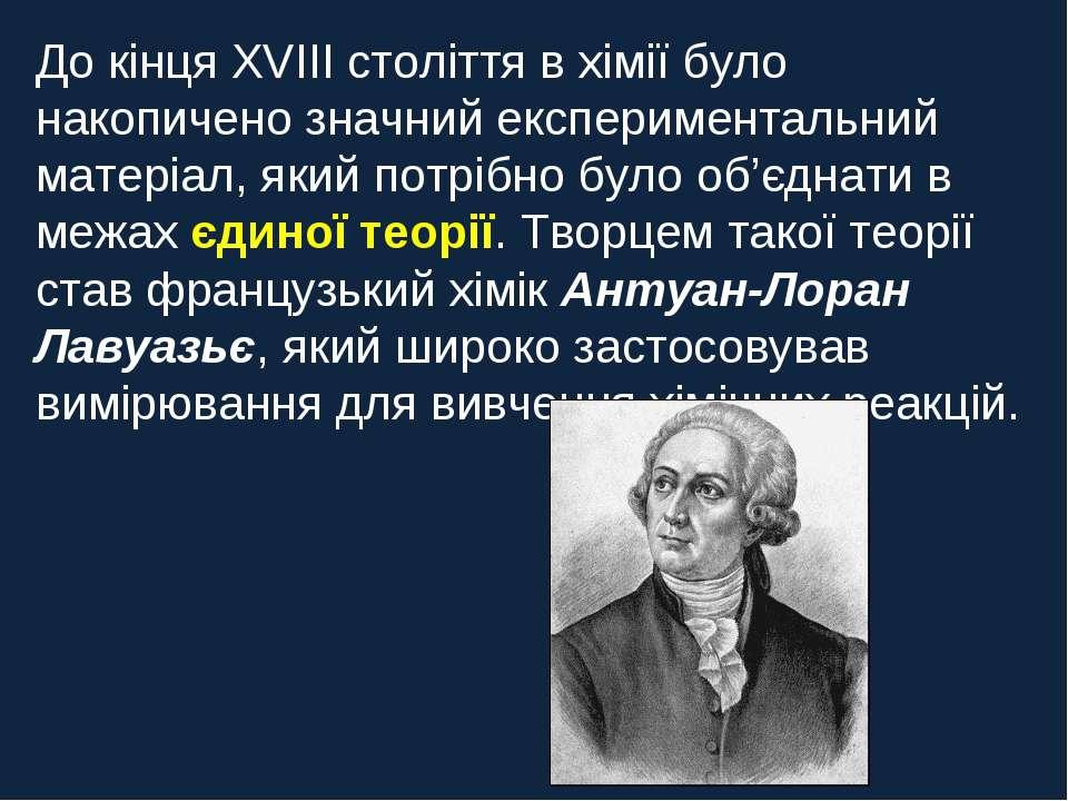 До кінця XVIII століття в хімії було накопичено значний експериментальний мат...