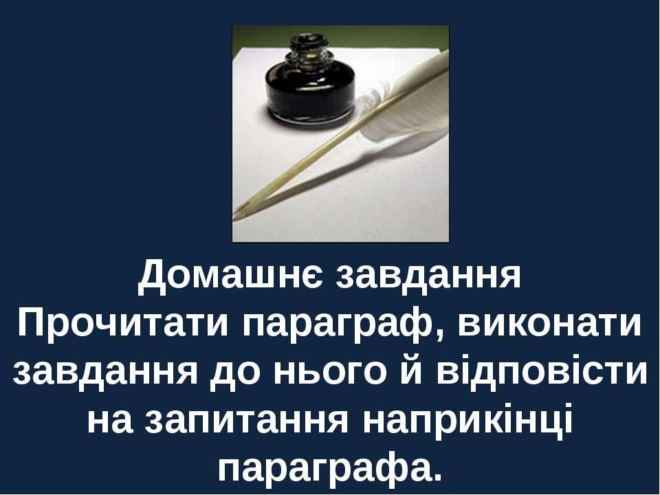 Домашнє завдання Прочитати параграф, виконати завдання до нього й відповісти ...