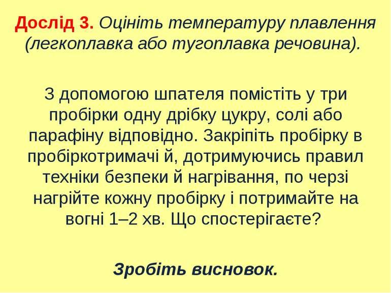 Дослід 3. Оцініть температуру плавлення (легкоплавка або тугоплавка речовина)...
