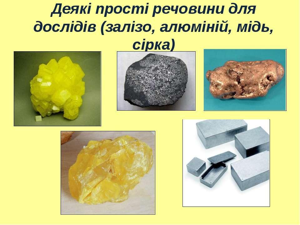 Деякі прості речовини для дослідів (залізо, алюміній, мідь, сірка)