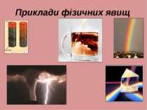 Приклади фізичних явищ