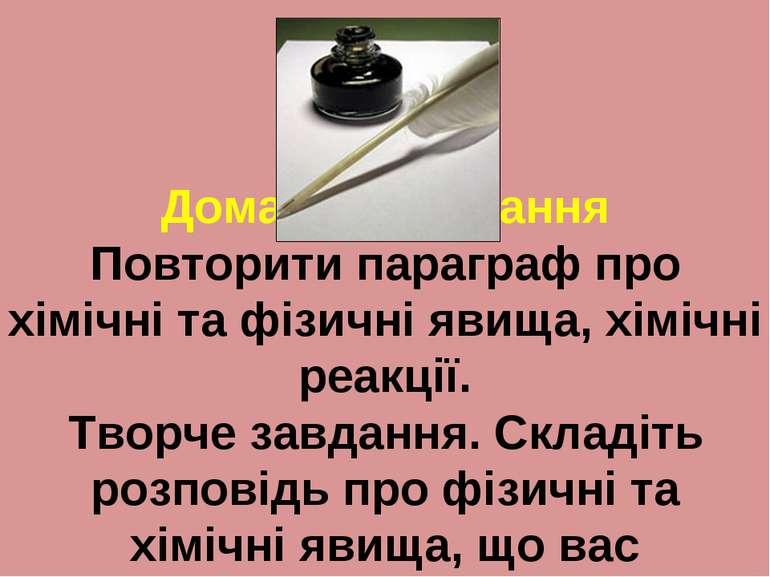 Домашнє завдання Повторити параграф про хімічні та фізичні явища, хімічні реа...