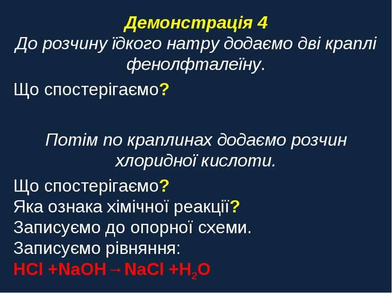 Демонстрація 4 До розчину їдкого натру додаємо дві краплі фенолфталеїну. Що с...