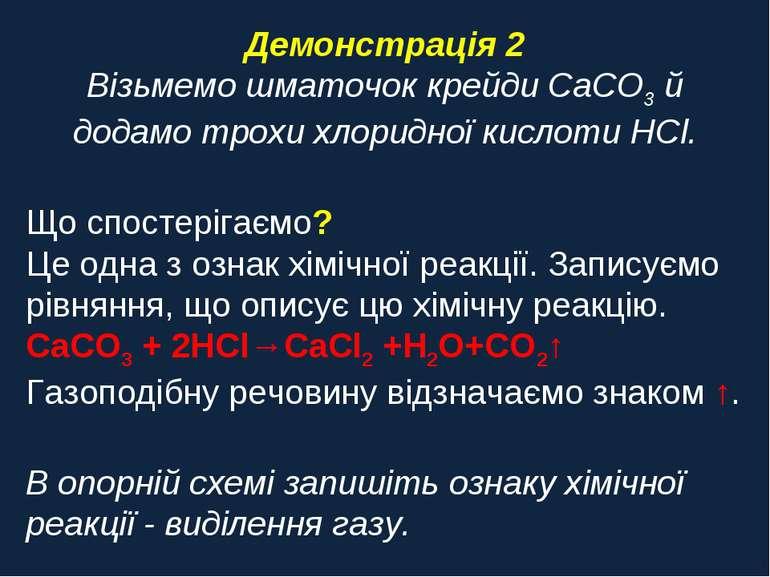 Демонстрація 2 Візьмемо шматочок крейди CaCO3 й додамо трохи хлоридної кислот...