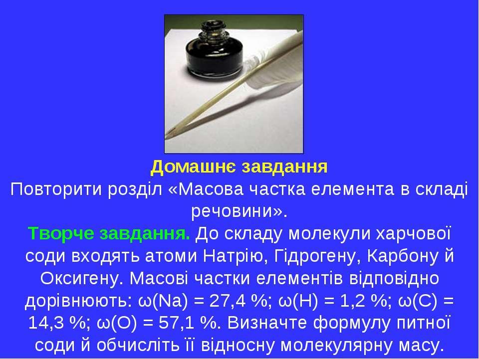 Домашнє завдання Повторити розділ «Масова частка елемента в складі речовини»....