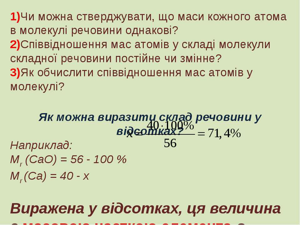 1)Чи можна стверджувати, що маси кожного атома в молекулі речовини однакові? ...