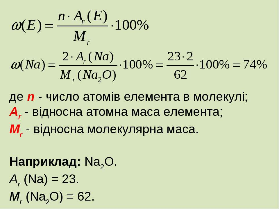 де n - число атомів елемента в молекулі; Ar - відносна атомна маса елемента; ...