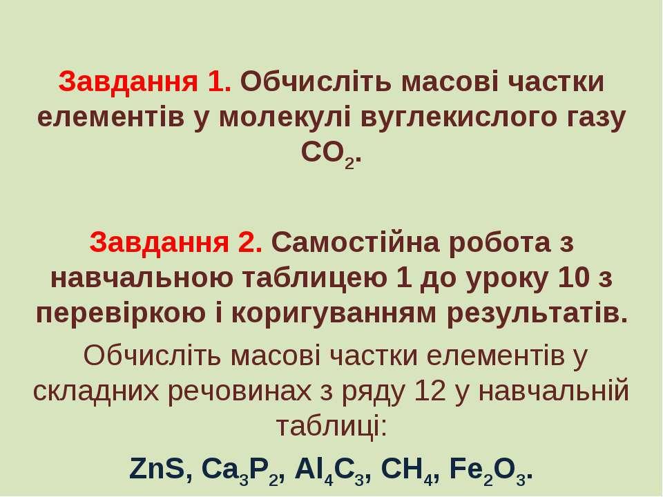 Завдання 1. Обчисліть масові частки елементів у молекулі вуглекислого газу CO...