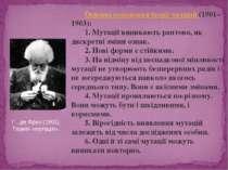 Основні положення теорії мутацій (1901–1903): 1. Мутації виникають раптово, я...