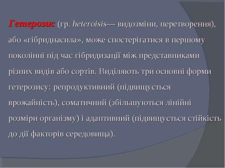 Гетерозис (гр. heteroisis— видозміни, перетворення), або «гібриднасила», може...