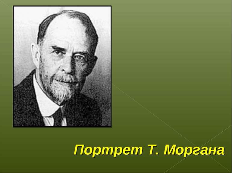 Портрет Т. Моргана