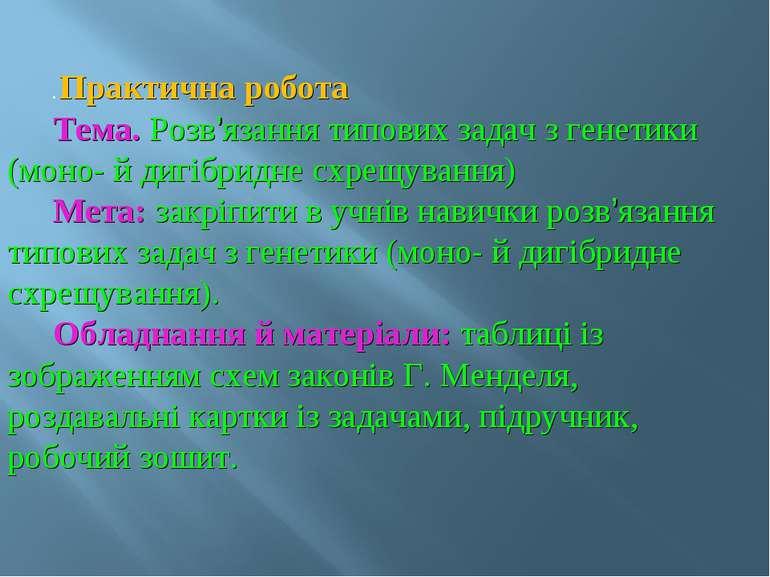 . Практична робота Тема. Розв'язання типових задач з генетики (моно- й дигібр...
