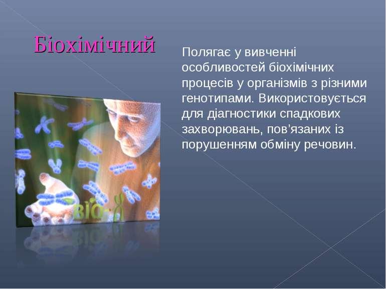 Біохімічний Полягає у вивченні особливостей біохімічних процесів у організмів...