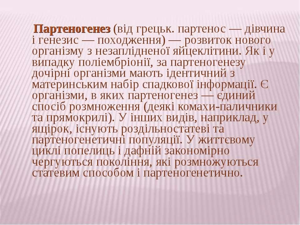 Партеногенез (від грецьк. партенос — дівчина і генезис — походження) — розвит...