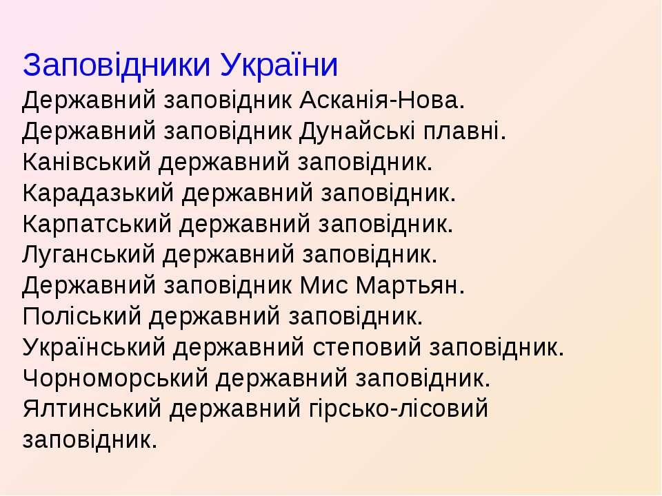 Заповідники України Державний заповідник Асканія-Нова. Державний заповідник Д...