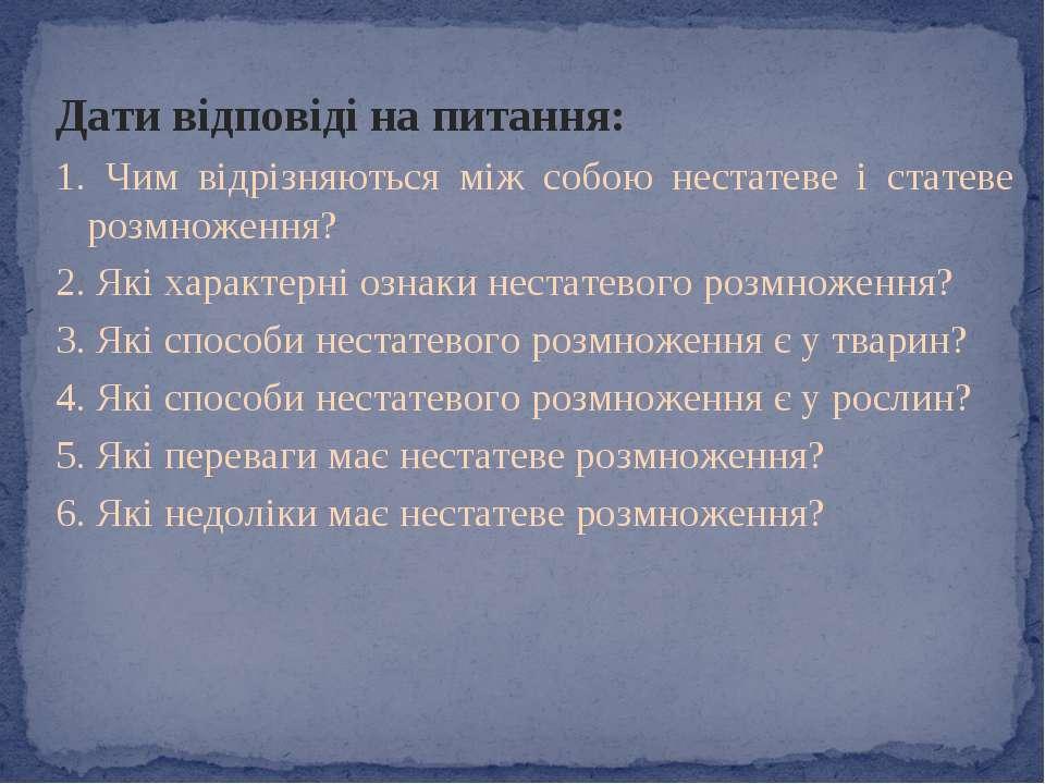 Дати відповіді на питання: 1. Чим відрізняються між собою нестатеве і статеве...