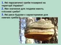 1. Які паразитичні гриби поширені на території України? 2. Яке значення для л...