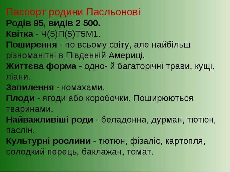 Паспорт родини Пасльонові Родів 95, видів 2500. Квітка- Ч(5)П(5)Т5М1. Пошир...