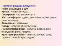 Паспорт родини Капустяні Родів 350, видів 3000. Квітка- Ч4П2+2Т4+2М1. Пошир...