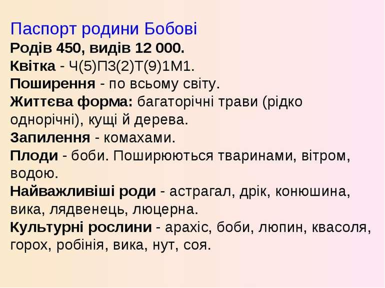 Паспорт родини Бобові Родів 450, видів 12000. Квітка- Ч(5)П3(2)Т(9)1М1. Пош...