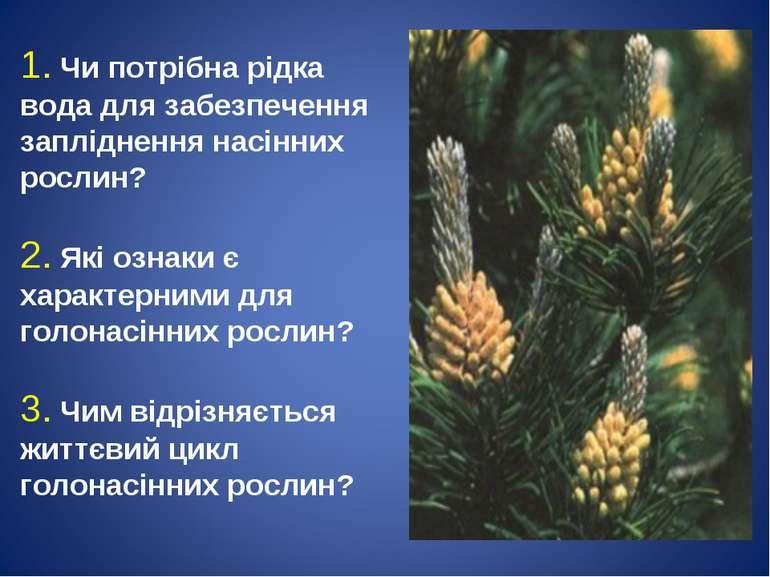 1. Чи потрібна рідка вода для забезпечення запліднення насінних рослин? 2. Як...