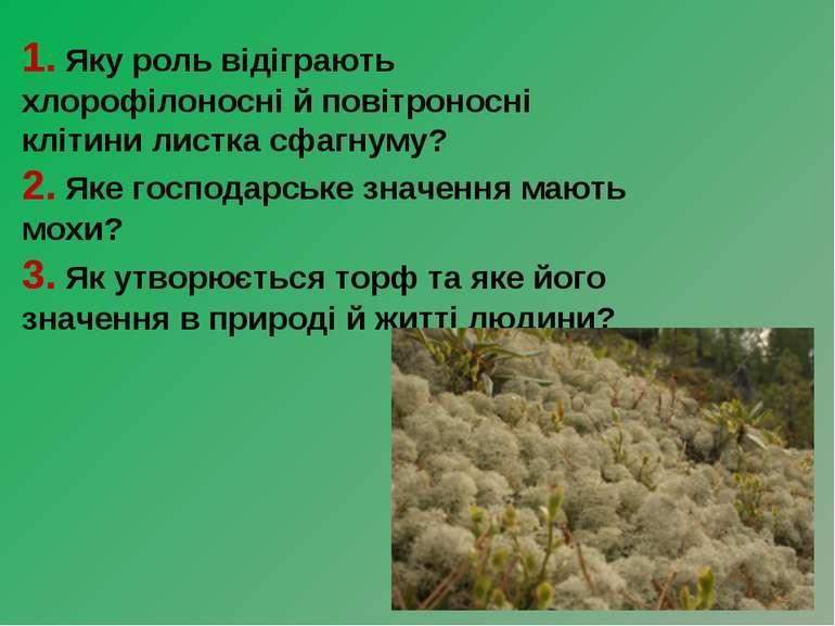 1. Яку роль відіграють хлорофілоносні й повітроносні клітини листка сфагнуму?...