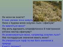 Які мохи ви знаєте? В яких умовах вони живуть? Якою є будова мохів зозулин ль...