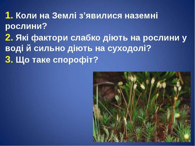 1. Коли на Землі з'явилися наземні рослини? 2. Які фактори слабко діють на ро...
