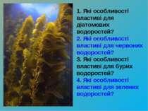 1. Які особливості властиві для діатомових водоростей? 2. Які особливості вла...
