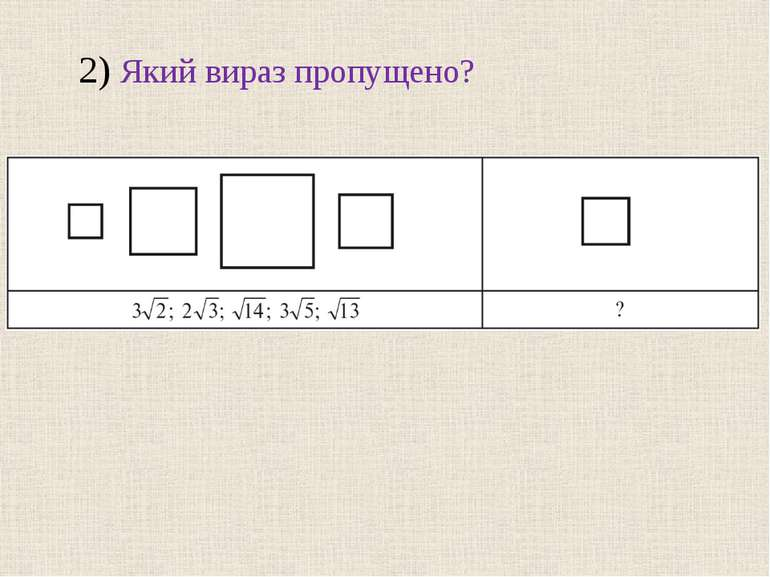2) Який вираз пропущено?