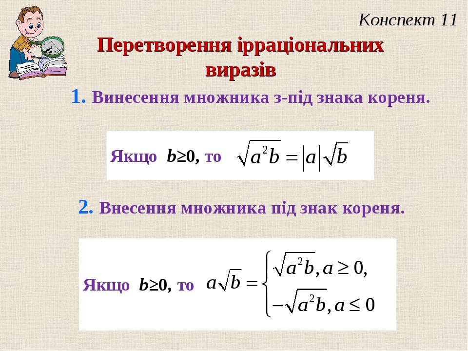 Якщо b≥0, то Якщо b≥0, то