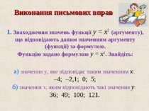 1. Знаходження значень функції y = x2 (аргументу), що відповідають даним знач...