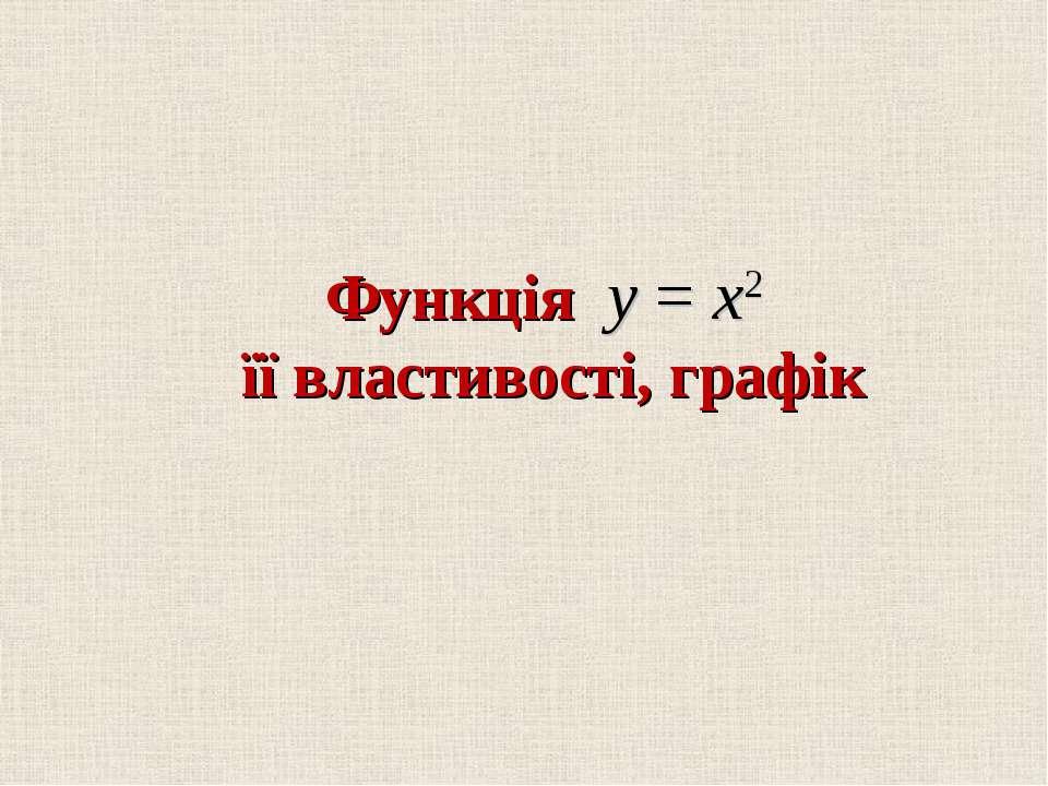 Функція y = x2 її властивості, графік