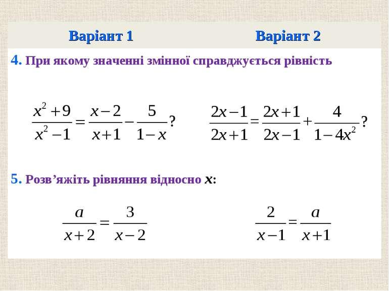Варiант 1 Варiант 2 4. При якому значеннi змiнної справджується рiвнiсть 5. Р...