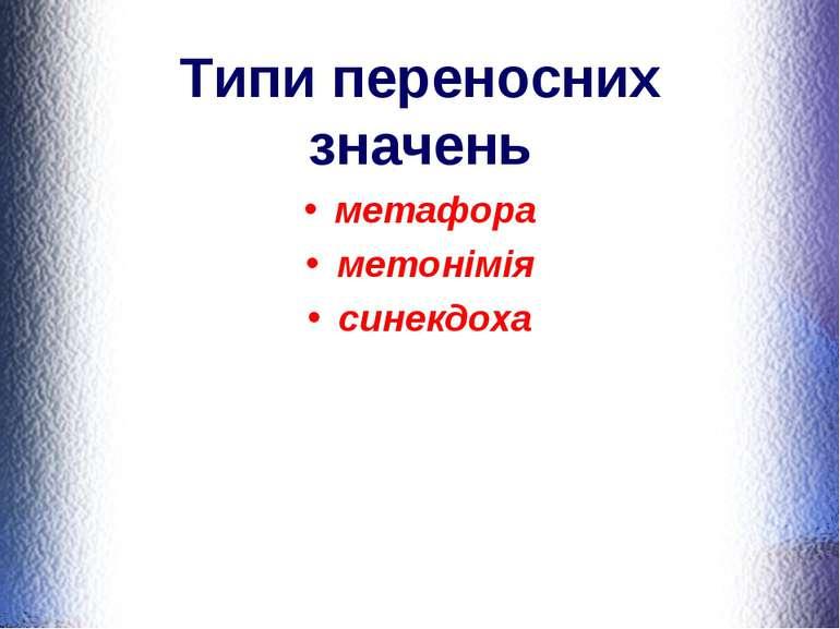 Типи переносних значень метафора метонімія синекдоха