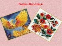 Поезія «Жар-птиця»