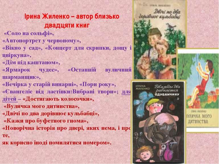 Ірина Жиленко – автор близько двадцяти книг «Соло на сольфі», «Автопортрет у ...
