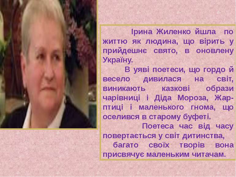 Ірина Жиленко йшла по життю як людина, що вірить у прийдешнє свято, в оновлен...
