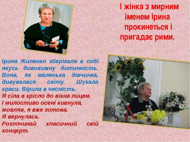 Ірина Жиленко зберігала в собі якусь дивовижну дитинність. Вона, як маленька ...