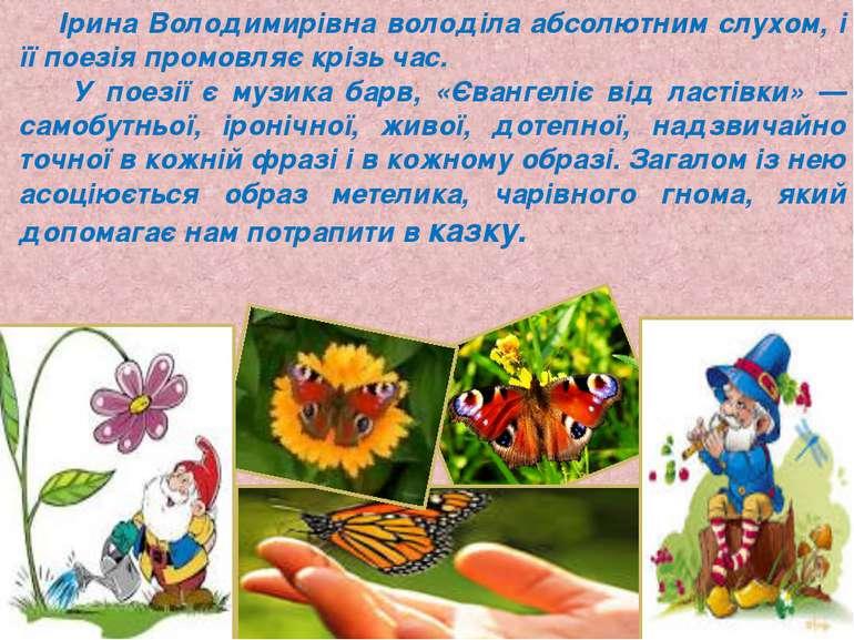 Ірина Володимирівна володіла абсолютним слухом, і її поезія промовляє крізь ч...