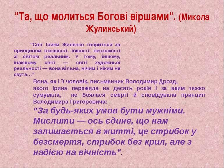 Вона, як і її чоловік, письменник Володимир Дрозд, якого Ірина пережила на де...