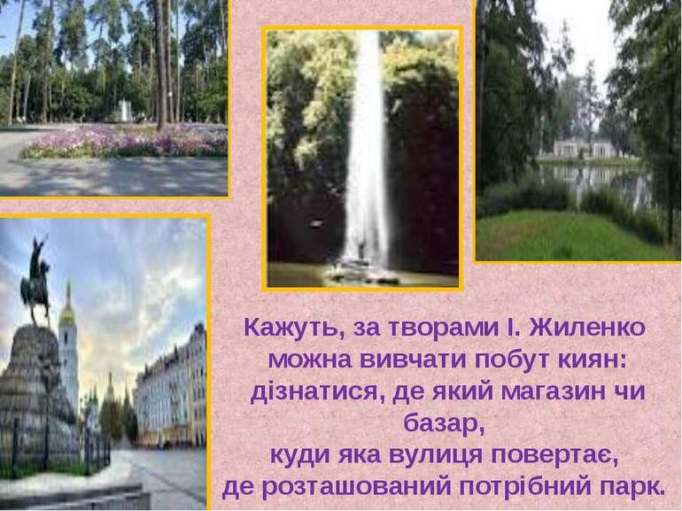 Кажуть, за творами І. Жиленко можна вивчати побут киян: дізнатися, де який ма...