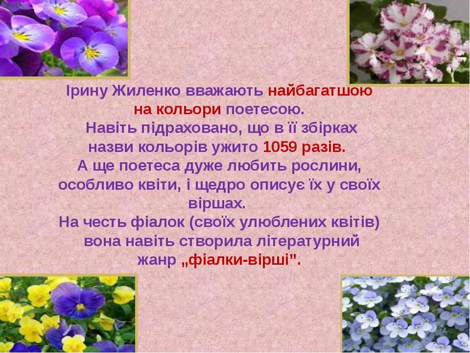 Ірину Жиленко вважають найбагатшою на кольори поетесою. Навіть підраховано, щ...