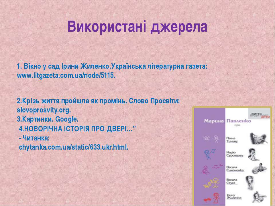 1. Вікно у сад Ірини Жиленко.Українська літературна газета: www.litgazeta.com...