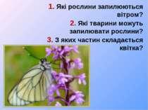 1. Які рослини запилюються вітром? 2. Які тварини можуть запилювати рослини? ...