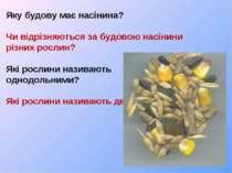 Яку будову має насінина? Чи відрізняються за будовою насінини різних рослин? ...