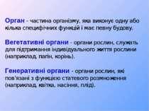 Орган- частина організму, яка виконує одну або кілька специфічних функцій і ...